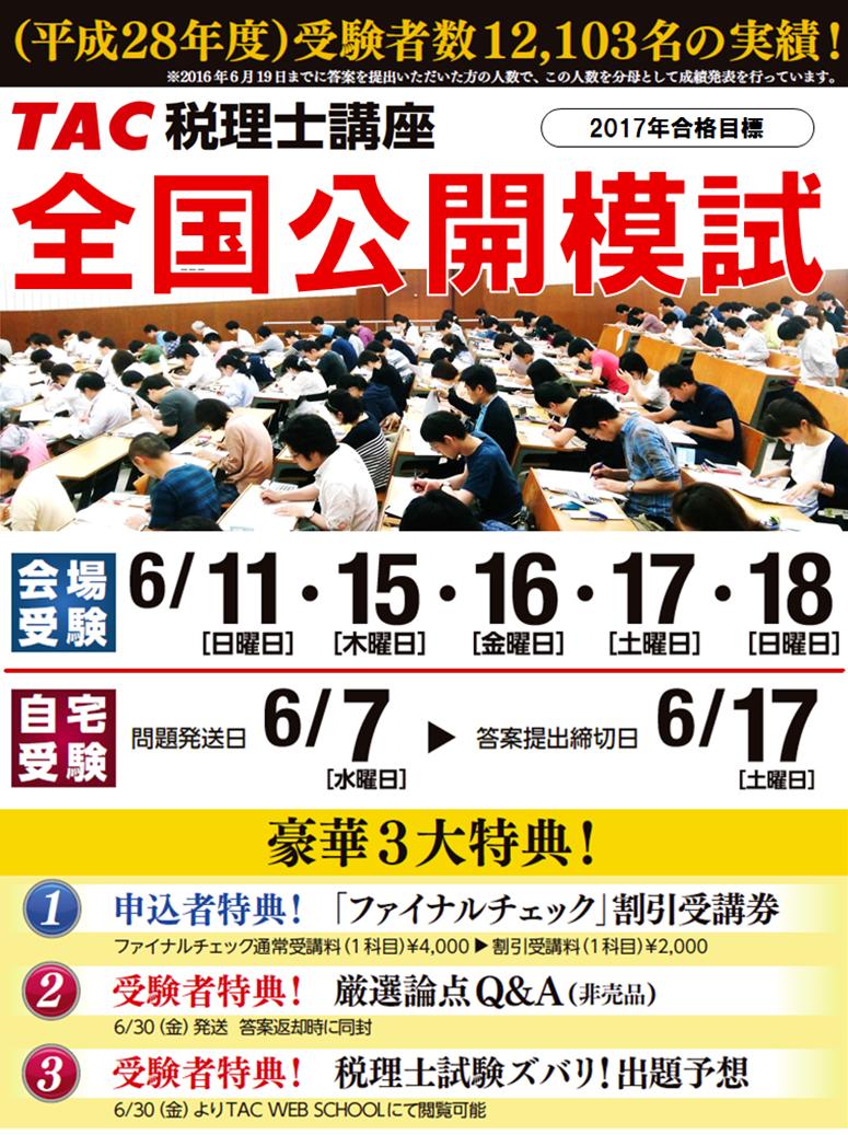 2017koukaimosi_09.png