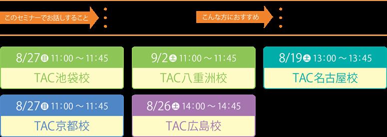 2017summerfest_goukaku_R.png