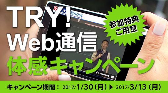 Web通信体感キャンペーン