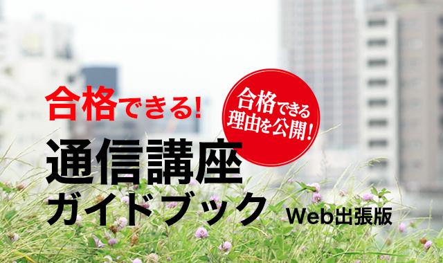 通信講座ガイドブック