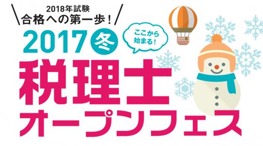 冬のオープンフェス