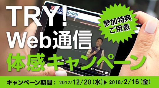 TRY!Web体感キャンペーン