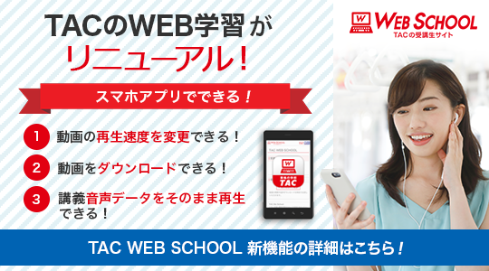 TAC WEB SCHOOLのご案内