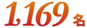 1,169名
