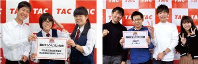 簿記チャンピオン大会