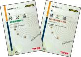税理士|資格の学校 TAC[タック]|毎年改訂のオリジナル教材